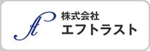 株式会社エフトラスト