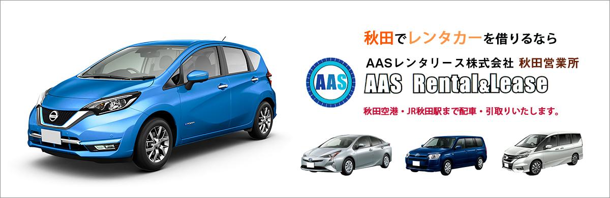 法人カーリース|営業車|秋田で車を借りるなら AASレンタリース株式会社