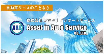 自動車リースのことなら株式会社アセットインオートサービス